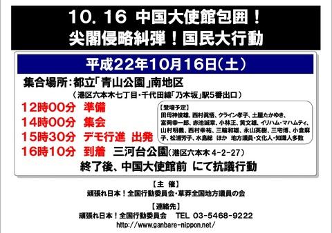 中国大使館包囲.jpg