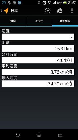 Screenshot_2013-07-04-21-51-12.png
